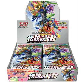 新品/送料無料 ポケモンカードゲーム ソード&シールド 強化拡張パック 「伝説の鼓動」 BOX
