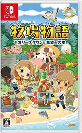 新品/送料無料 牧場物語 オリーブタウンと希望の大地 任天堂スイッチ Nintendo Switch