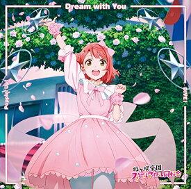 新品/送料無料 虹ヶ咲学園スクールアイドル同好会 挿入歌シングル第一弾 Dream with You / Poppin' Up! / DIVE!【上原歩夢盤】