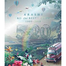 新品/送料無料 5×20 All the BEST!! CLIPS 1999-2019 (初回限定盤) Blu-ray 嵐 ARASHI