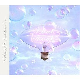 予約 I am / Muah Muah(初回限定盤2) Hey! Say! JUMP CD+DVD