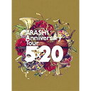 初回仕様 ARASHI Anniversary Tour 5×20 DVD 嵐 通常盤初回プレス仕様