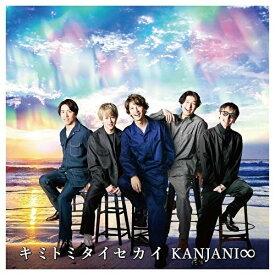 【特典マスク付】 キミトミタイセカイ 初回限定盤A CD+DVD 関ジャニ∞ ※送料を含んでおります。