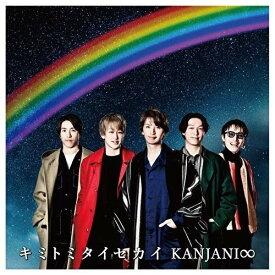【∞型シリコンクッキングモールド付】 キミトミタイセカイ 初回限定盤B CD+DVD 関ジャニ∞ ※送料を含んでおります。
