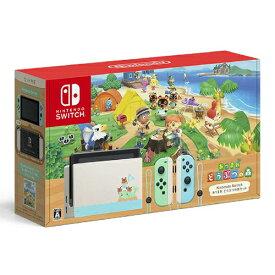 希少品/送料無料 Nintendo Switch あつまれ どうぶつの森セット スイッチ本体