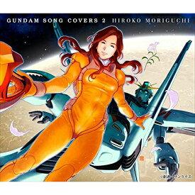 初回仕様 GUNDAM SONG COVERS 2 森口博子 初回限定スリーブ仕様