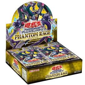新品 遊戯王OCG デュエルモンスターズ PHANTOM RAGE BOX 初回生産限定版 +1ボーナスパック
