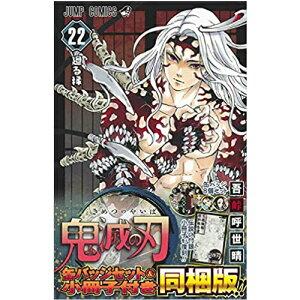 新品 鬼滅の刃 22巻 缶バッジセット・小冊子付き同梱版 (ジャンプコミックス)
