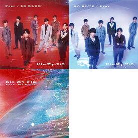 【3形態同時購入特典付きセット】Fear / SO BLUE SO BLUE / Fear (初回盤A+初回盤B+通常盤) CD+DVD Kis-My-Ft2 キスマイ シングル 【倉庫発送Sキャンセル不可】