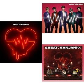 【3形態セット予約】8BEAT (完全生産限定盤+初回限定盤+通常盤) CD+DVD 関ジャニ∞ アルバム