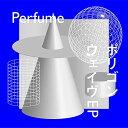 【クリアファイル付き】 ポリゴンウェイヴEP 初回限定盤A CD+Blu-ray Perfume