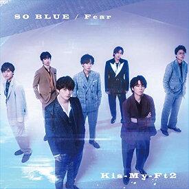 【新品/送料無料】 SO BLUE / Fear 初回盤B CD+DVD Kis-My-Ft2 キスマイ シングル 【倉庫発送Sキャンセル不可】