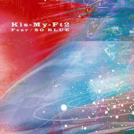 【新品/送料無料】 Fear / SO BLUE 通常盤 CD+DVD Kis-My-Ft2 キスマイ シングル 【倉庫発送Sキャンセル不可】