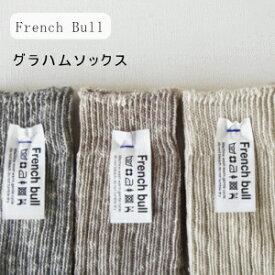 【ネコポス対応】frenchbullフレンチブル/グラハムソックス 靴下111-143