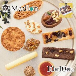 エル・マドロン コンディトライ 小箱 クッキー詰め合わせ 10種類10個入 | お菓子 お中元 ギフト おしゃれ かわいい 景品 個包装 日持ちする スイーツ プチギフト プレゼント 配る用 お礼 挨拶