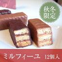 チョコレート ミルフィユショコラ ウィンター エルマドロン