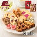 あす楽 赤い帽子 |お中元 お菓子 クッキー のし 洋菓子 ギフト 女性 クッキー 焼き菓子 お菓子 詰め合わせ ギフト お…