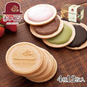 赤い帽子 クッキア カトル 4種類12枚入 | お菓子 詰め合わせ プチギフト おしゃれ かわいい 景品 個包装 プレゼント クッキー 500円以下 歳暮 お歳暮 御歳暮