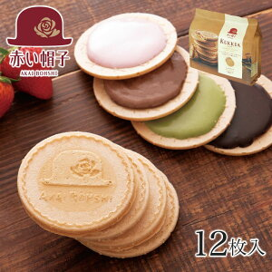 赤い帽子 クッキア ミルクチョコ12枚入 | お菓子 詰め合わせ プチギフト おしゃれ かわいい 景品 個包装 プレゼント お礼 クッキー 500円以下