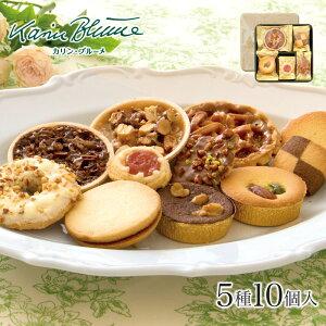 カリン・ブルーメ 花のティータイム 1号 クッキー詰め合わせ 5種類10個入 | お菓子 のし お中元 ギフト おしゃれ 缶 かわいい 景品 個包装 プチギフト 500円
