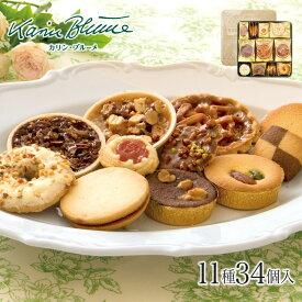 あす楽 カリン・ブルーメ  お菓子 クッキー のし 洋菓子 ギフト クッキー 焼き菓子 お菓子 詰め合わせ ギフト お菓子 おしゃれ お礼 缶 結婚 景品 退職 内祝い ミニ 引出物  花のティータイム 4号 クッキー詰め合わせ 11種類34個入