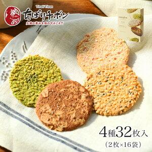 ちぼりチボン もえぎの もえぎ野 4種類32枚入 | お菓子 プチギフト 500円 かわいい クッキー詰め合わせ お礼 挨拶 内祝い 退職