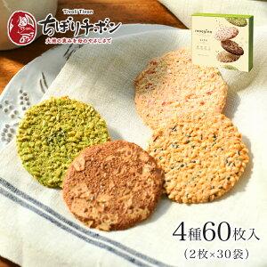 ちぼりチボン もえぎの もえぎ野 4種類60枚入 | お菓子 プチギフト 1000円 かわいい クッキー詰め合わせ お礼 挨拶 内祝い 退職