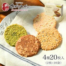 ちぼりチボン もえぎの もえぎ野 4種類20枚入 | お菓子 プチギフト 300円 かわいい クッキー詰め合わせ お礼 挨拶 内祝い 500円以下