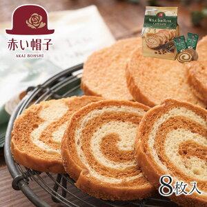 赤い帽子 ミルクジャムラスク(カフェラテ) | お菓子 詰め合わせ プチギフト おしゃれ 景品 個包装 プレゼント クッキー かわいい 500円以下