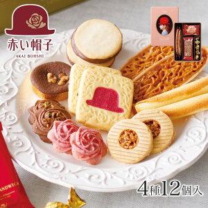 赤い帽子 エレガントボックス 4種類12個入 | お菓子 のし クッキー詰め合わせ 洋菓子 ギフト 焼き菓子 おしゃれ かわいい お礼 缶入り 結婚 景品 退職 内祝い 引出物 日持ちする スイーツ 500円