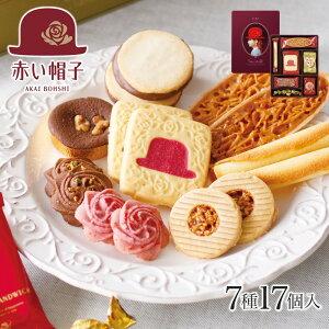 赤い帽子 パープルボックス 7種類17個入 | お菓子 のし クッキー詰め合わせ プチギフト おしゃれ かわいい 景品 個包装 缶入り 日持ちする スイーツ 850円