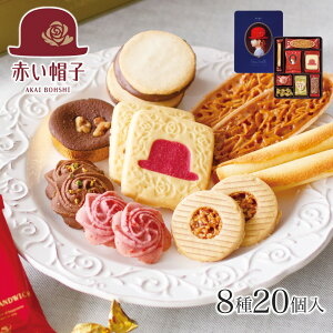 赤い帽子 ブルーボックス 8種類20個入 | お菓子 のし クッキー詰め合わせ プチギフト おしゃれ 缶入り かわいい 景品 個包装 日持ちする スイーツ 1000円 歳暮 お歳暮 御歳暮