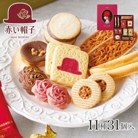 赤い帽子 ピンクボックス 11種類31個入 | お菓子 のし クッキー詰め合わせ 洋菓子 ギフト 焼き菓子 おしゃれ かわいい お礼 缶入り 結婚 景品 退職 1500円 内祝い 引出物 日持ちする スイーツ