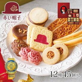 バレンタイン 2021 赤い帽子 レッドボックス 12種類45個入 | お菓子 のし クッキー詰め合わせ 洋菓子 ギフト 焼き菓子 おしゃれ お礼 缶入り 結婚 景品 退職 内祝い 引出物 日持ちする スイーツ 2000円