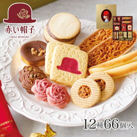 バレンタイン 2021 赤い帽子 ゴールドボックス 12種類66個入 | お菓子 のし クッキー詰め合わせ 洋菓子 3000円 ギフト 焼き菓子 おしゃれ お礼 缶入り 結婚 景品 退職 内祝い 引出物 日持ちする スイーツ