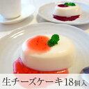 生チーズケーキ3号 18個入り2種類のソース付き