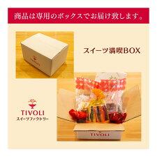 ちぼりスイーツパック お菓子ギフトおしゃれかわいいお菓子景品バレンタイン個包装チョコレート4000円手土産