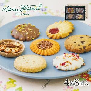 カリン・ブルーメ 花のガーデンカフェ HC1 クッキー詰め合わせ 4種類8個入 | お菓子 のし ギフト おしゃれ 缶 かわいい 景品 個包装 プチギフト 500円 歳暮 お歳暮 御歳暮
