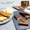 カリン・ブルーメ ショコラミルフィーユセレクション MFS5 詰め合わせ 7種類28個入 | お菓子 ギフト おしゃれ かわい…