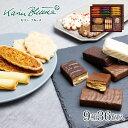 カリン・ブルーメ ショコラミルフィーユセレクション MFS6 詰め合わせ 9種類36個入 | お菓子 ギフト おしゃれ かわい…