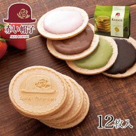 赤い帽子 クッキア 抹茶チョコ12枚入 | お菓子 詰め合わせ プチギフト おしゃれ かわいい 景品 小分け 個包装 プレゼント お礼 クッキー ゴーフレット 500円以下