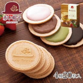 赤い帽子 クッキア 4種類20枚入 | お菓子 詰め合わせ プチギフト おしゃれ 缶 かわいい 景品 個包装 プレゼント お礼 クッキー ゴーフレット