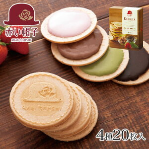 バレンタイン 2021 赤い帽子 クッキア 4種類20枚入 | お菓子 詰め合わせ プチギフト おしゃれ 缶 かわいい 景品 個包装 プレゼント お礼 クッキー ゴーフレット