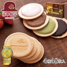 クッキア4種48枚入赤い帽子 お菓子洋菓子焼き菓子クッキーゴーフレットギフト詰め合わせおしゃれのしお礼結婚景品退職内祝挨拶引出物1600円前後