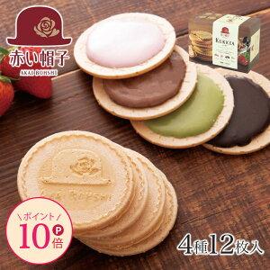 ポイント10倍 赤い帽子 クッキア カトル 4種類12枚入   お菓子 詰め合わせ お中元 プチギフト おしゃれ かわいい 景品 個包装 プレゼント クッキー 500円以下