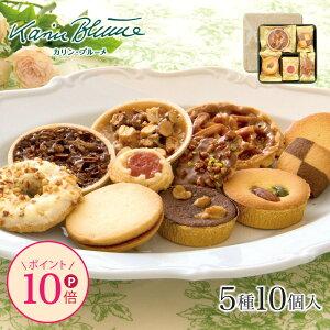 ポイント10倍 カリン・ブルーメ 花のティータイム 1号 クッキー詰め合わせ 5種類10個入 | お菓子 のし お中元 ギフト おしゃれ 缶 かわいい 景品 個包装 プチギフト 500円