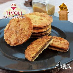 TIVOLI ちぼり チュイールキャラメルサンド クッキー 4枚入 | お菓子 詰め合わせ お中元 ギフト おしゃれ かわいい 景品 個包装 プチギフト クッキー 650円