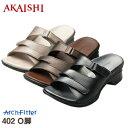 【AKAISHI公式通販】アーチフィッター402O脚履くだけO脚補正でまっすぐ脚へ!重心移動をコントロールしてすっきりキレイな立ち姿に!オフィスにもぴったり♪母...