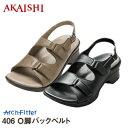 【AKAISHI公式通販】アーチフィッター406O脚BB履くだけO脚補正でまっすぐ脚へ!重心移動をコントロールしてすっきりキレイな立ち姿に!オフィスにもぴったり...