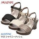 【AKAISHI公式通販】アーチフィッター112シャイニーメッシュ7cmヒールでもローヒールを同じ履き心地!ラメ素材をメッ…